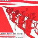 現代 - [CD] マイルス・デイヴィス(tp)/マイルス・デイヴィス・アンド・ホーンズ +1(レーベル創立65周年記念/SHM-CD/HRカッティングCD)