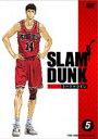 [DVD] SLAM DUNK〜スラムダンク VOL.5