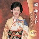 岡ゆう子 / 岡ゆう子 ベストセレクション2017 [CD]
