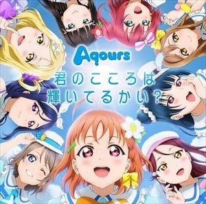 [CD] Aqours/ラブライブ!サンシャイン!! 1stシングル(CD+Blu-ray)