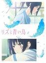 リズと青い鳥 [DVD]