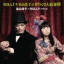 [CD] 谷山浩子×ROLLY(THE 卍)/ROLLY&谷山浩子のからくり人形楽団