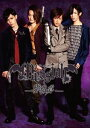 [DVD] メサイア-紫微ノ章-