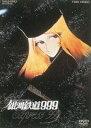 銀河鉄道999(期間限定) ※再発売 [DVD]