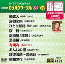 [DVD] テイチクDVDカラオケ 超厳選 カラオケサークル W ベスト10(121)