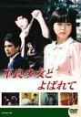 [DVD] 不良少女と呼ばれて DVD-BOX 前編