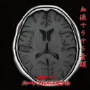 楽天ぐるぐる王国DS 楽天市場店[CD] ハートフルホスピタル/血液サラサラ音頭