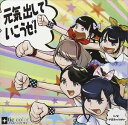 Pop JAPANizu - +tic color / 元気出していこうゼ! [CD]