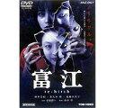 [DVD] 富江 re-birth