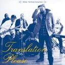 [CD] オセロ+ザ・ポケット・チェンジ・バンド/トランスレイション・プリーズ