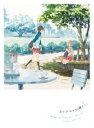 あさがおと加瀬さん。 Blu-ray Flower Edit...