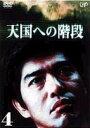 [DVD] 天国への階段 VOL.4 (最終巻)