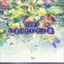 竹田恵子 / 竹田恵子 いまうたいたい歌2015 〜林光に捧ぐ〜 [CD]