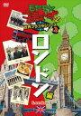 モヤモヤさまぁ〜ず2 世界ブラブラシリーズ 第2巻 ロンドン編 DVD [DVD]