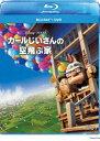 [Blu-ray] カールじいさんの空飛ぶ家 ブルーレイ+DVDセット