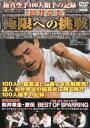 [DVD] 極真空手 100人組手の記録 松井章圭 極限への挑戦