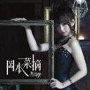 [CD] 岡本菜摘/-Mirage-(通常盤)