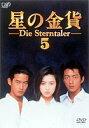[DVD] 星の金貨 VOL.6 (最終巻)