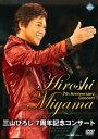 [DVD] 三山ひろし7周年記念コンサート(通常盤)