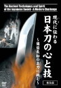 [DVD] 現在に伝わる日本刀の心と技 備前長船の名刀に挑む