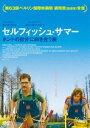 楽天ぐるぐる王国DS 楽天市場店[DVD] セルフィッシュ・サマー ホントの自分に向き合う旅