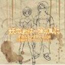 [CD] (ドラマCD) 妖恋歌は一陣の風に