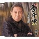 [CD] 北島三郎/夢千里/男華