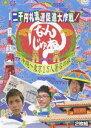 [DVD] 二千円札流通促進大作戦!なんじゅね? 沖縄〜東京 1万人署名の旅