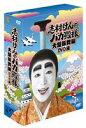 [DVD] 志村けんのバカ殿様 大盤振舞編 DVD箱