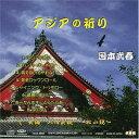[CD] 国本武春/アジアの祈り