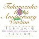 [CD] 宝塚歌劇団/すみれの花咲く頃/さよなら皆様 TAKARAZUKA 100th Anniversary Version