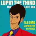 [CD] Yuji Ohno & Lupintic Five with Friends/LUPIN THE THIRD〜the Last Job〜