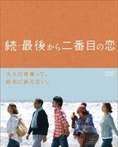 [DVD] 続・最後から二番目の恋 DVD BOX