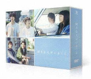 [DVD] 好きな人がいること DVD BOX