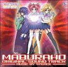[CD] (ゲーム・ミュージック) WOWOWアニメーション まぶらほ オリジナルサウンドトラック