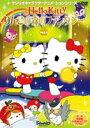 [DVD] ハローキティ りんごの森のファンタジー Vol.4