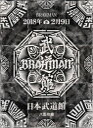 BRAHMAN/「八面玲瓏」日本武道館