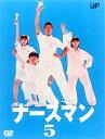 [DVD] ナースマン VOL.5 (最終巻)