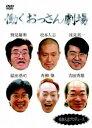 [DVD] 働くおっさん劇場 DVD-BOX(初回限定生産)