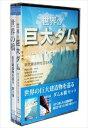 楽天ぐるぐる王国DS 楽天市場店世界の橋&世界の巨大ダム お得2本セット [DVD]