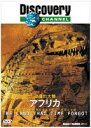 [DVD] ディスカバリーチャンネル 恐竜の大陸 アフリカ