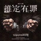 [CD] 澤野弘之・和田貴史・徳差健悟(音楽)/WOWOW連続ドラマW 推定有罪 オリジナルサウンドトラック