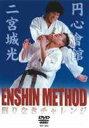 [DVD] 二宮城光 ENSHIN METHOD