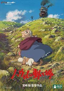 [DVD] ハウルの動く城...:guruguru-ds:11411970