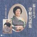 [CD] 福士りつ(vo)/福士りつ 津軽民謡集