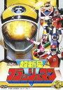 超新星フラッシュマン VOL.4 [DVD]