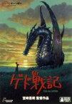 ゲド戦記(2枚組通常版) [DVD]