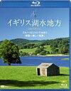 [Blu-ray] シンフォレストBlu-ray イギリス湖水地方 フルハイビジョンで出会う 英国一美しい風景 Lake District