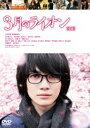 3月のライオン[後編]DVD 通常版 [DVD]