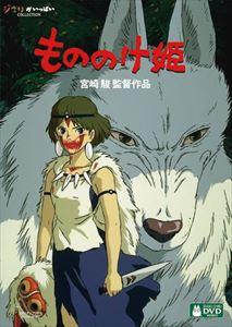 [DVD] もののけ姫...:guruguru-ds:11411971
